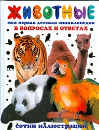 Животные. Моя первая детская энциклопедия в вопросах и ответах Грин Дж.