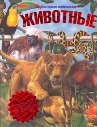 Райан Дональд - Животные. Моя первая энциклопедия обложка книги