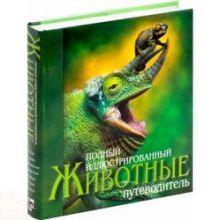 Брюс Д. - Животные. Полный иллюстрированный путеводитель обложка книги