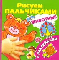 Дмитриева В.Г. - Животные. Рисуем пальчиками. [C наклейками] обложка книги