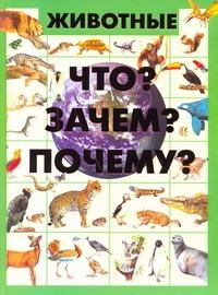Животные.[Что? Зачем? Почему?]