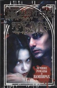 Грибова Ольга - Живущие во тьме обложка книги