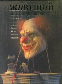 Старобинец А. - Живущий обложка книги