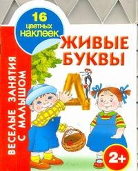 Дмитриева В.Г. - Живые буквы. 2+ обложка книги