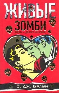 Живые зомби обложка книги