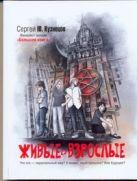 Кузнецов С.Ю. - Живые и взрослые' обложка книги