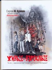 Кузнецов С.Ю. - Живые и взрослые обложка книги