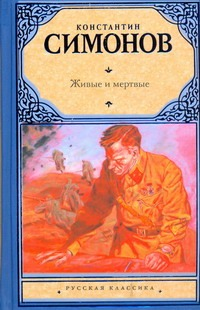 Симонов К. М. - Живые и мертвые обложка книги