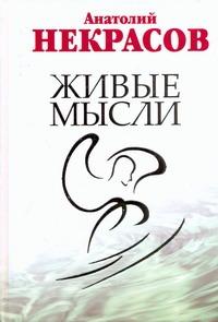 Некрасов А.А. - Живые мысли обложка книги