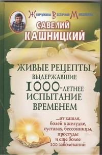 Кашницкий С.Е. - Живые рецепты, выдержавшие 1000-летнее испытание временем обложка книги