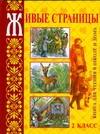 Живые страницы книга для чтения 2класс Занков В.В.