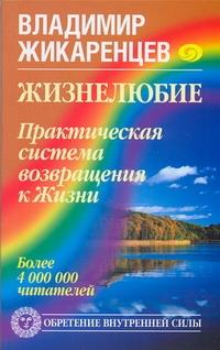 Жикаренцев Владимир - Жизнелюбие. Практическая система возвращения к Жизни обложка книги