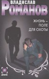 Романов В.И. - Жизнь - поле для охоты' обложка книги