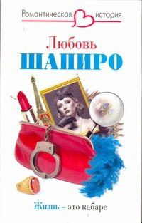 Шапиро Л.И. - Жизнь - это кабаре обложка книги
