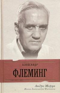 Моруа А. - Жизнь Александра Флеминга обложка книги