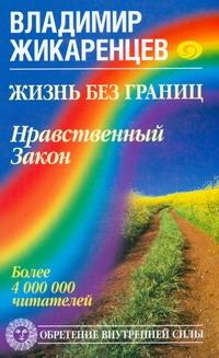 Жикаренцев Владимир - Жизнь без границ. Нравственный Закон обложка книги
