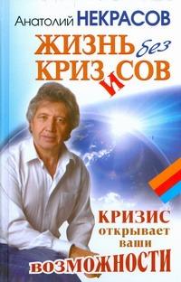 Некрасов А.А. - Жизнь без кризисов обложка книги