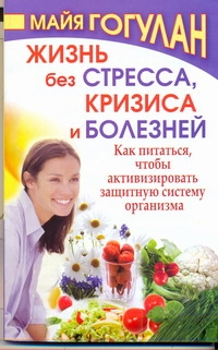 Жизнь без стресса, кризиса и болезней Гогулан М.Ф.