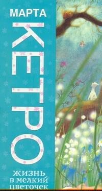 Кетро Марта - Жизнь в мелкий цветочек обложка книги
