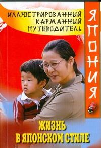 Хатояма Сэйго - Жизнь в японском стиле обложка книги