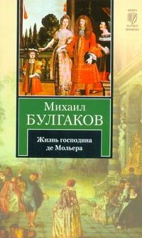 Булгаков М.А. - Жизнь господина де Мольера обложка книги