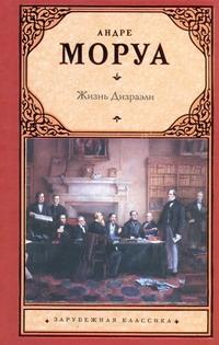 Жизнь Дизраэли обложка книги