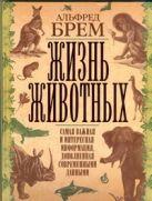 Брем А. Э. - Жизнь животных' обложка книги