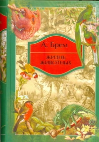 Жизнь животных в одном томе обложка книги
