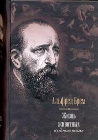 Жизнь животных в одном томе Брем А. Э.