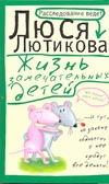 Лютикова Люся - Жизнь замечательных детей обложка книги
