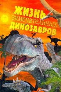 Пахневич А.В. - Жизнь замечательных динозавров обложка книги