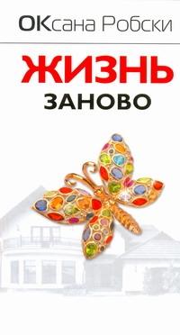 Робски Оксана - Жизнь заново обложка книги