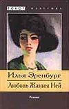 Жизнь и гбель Николая Курбова.Любовь Жанны Ней обложка книги