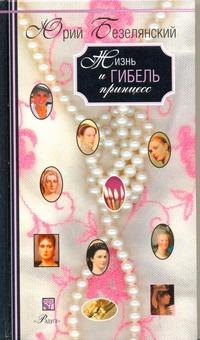 Жизнь и гибель принцесс обложка книги