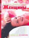Непокойчицкий Г.А. - Жизнь и здоровье женщины обложка книги