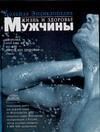 Непокойчицкий Г.А. - Жизнь и здоровье мужчины обложка книги