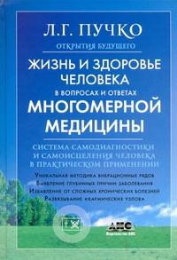 Пучко Л.Г. - Жизнь и здоровье человека в вопросах и ответах Многомерной медицины обложка книги