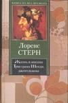 Стерн Л. - Жизнь и мнения Тристрама Шенди, джентльмена обложка книги