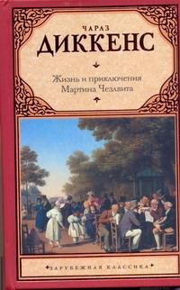 Жизнь и приключения Мартина Чезлвита обложка книги