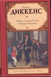 Жизнь и приключения Николаса Никльби обложка книги