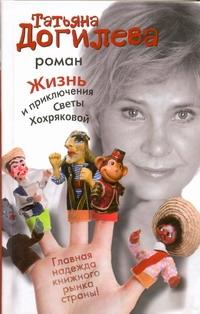 Догилева Т.А. - Жизнь и приключения Светы Хохряковой обложка книги