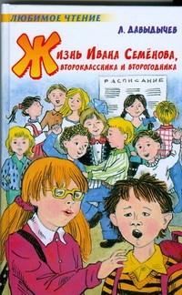 Давыдычев Л.И. - Жизнь Ивана Семенова, второклассника и второгодника обложка книги