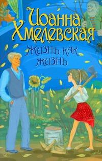 Хмелевская И. - Жизнь как жизнь обложка книги