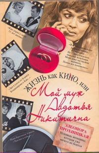 Прохницкая Э.Б. - Жизнь как КИНО, или Мой муж Авдотья Никитична обложка книги