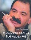 Олейников И. - Жизнь как песТня, или Всё через Жё обложка книги