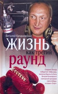 Качановский В.Н. - Жизнь как третий раунд обложка книги
