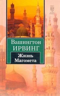 Жизнь Магомета обложка книги