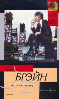 Брэйн Джон - Жизнь наверху обложка книги