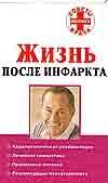 Филатова М.В. - Жизнь после инфаркта обложка книги
