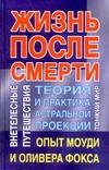 Польской А.Е. - Жизнь после смерти обложка книги